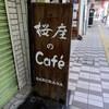 桜座Cafe