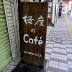 桜座Cafe - 2014年4月訪問時撮影