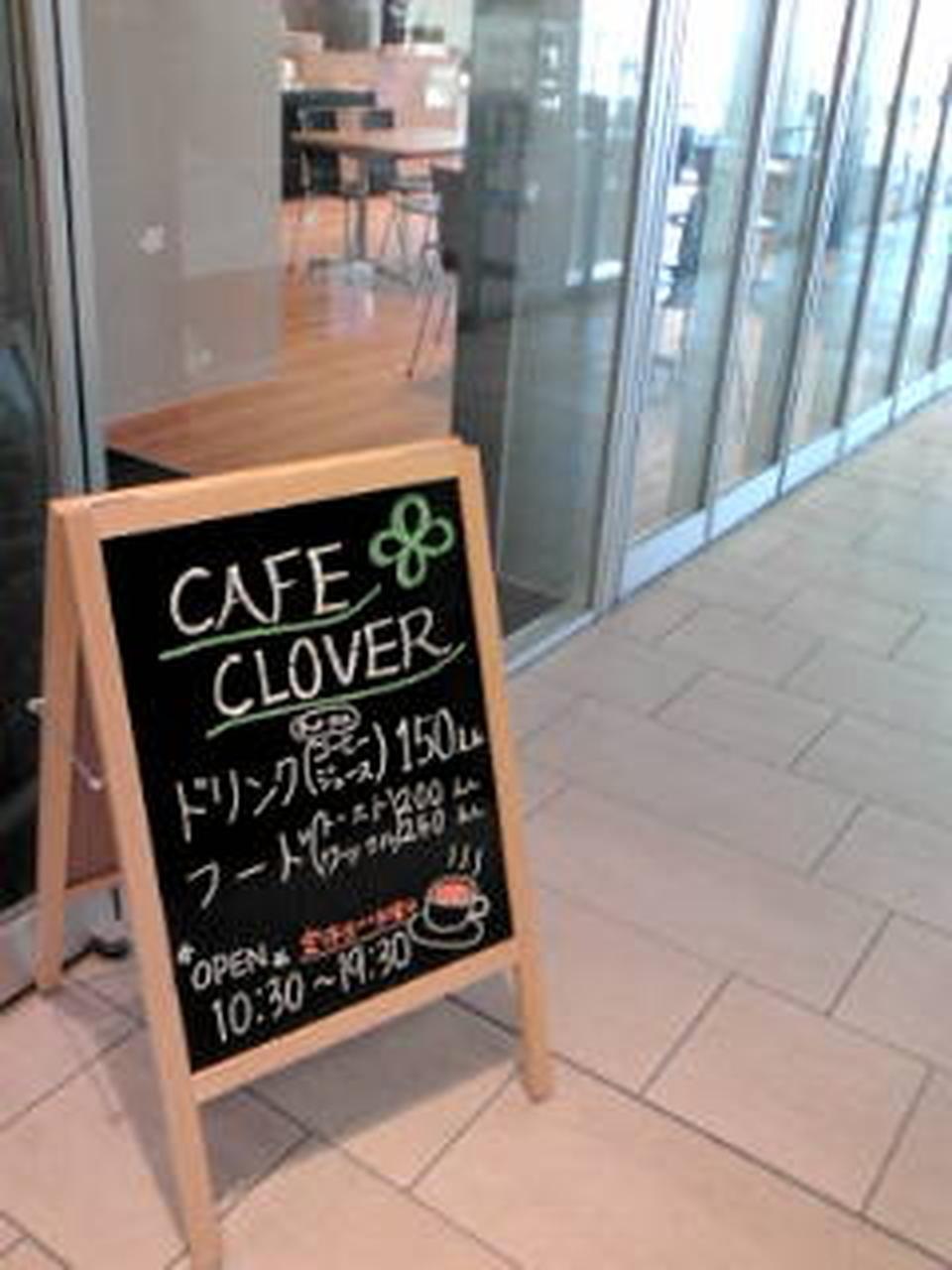 カフェ クローバー