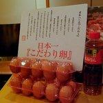 鳥ふじ - 日本一のこだわり卵