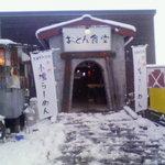 醤油屋本舗 - おとん食道 入口