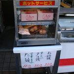 斎藤商店 -