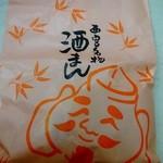 太平堂吉定 - 西宮名物 酒まん