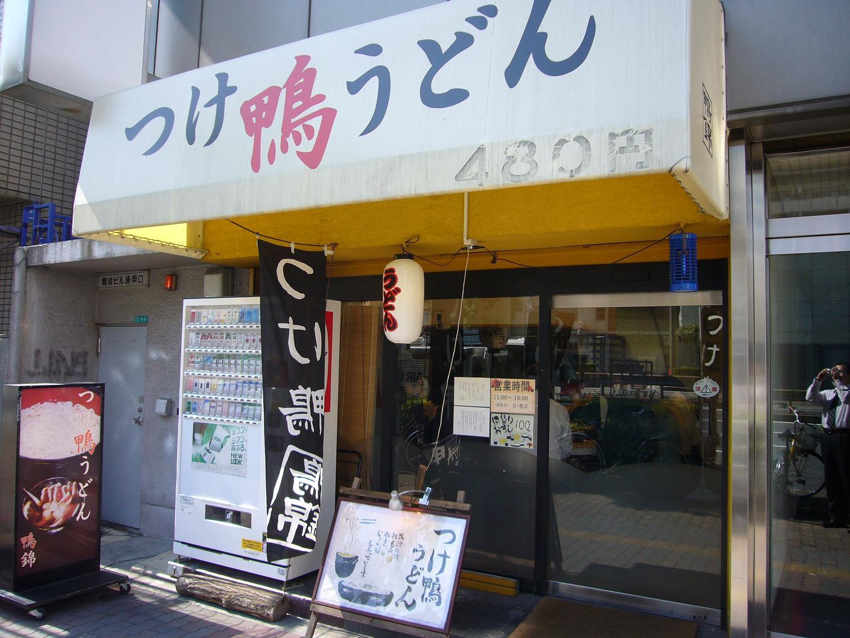 鴨錦 元町店