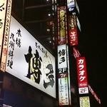 """きむら屋 飯田橋駅前 - 巨大""""博多""""看板が目印!"""