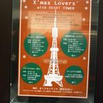タワーレストラン・ナゴヤ -