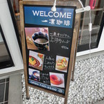 一凛珈琲 海老名店 -