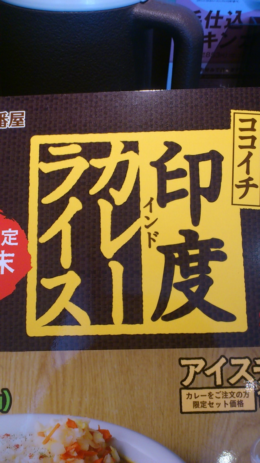 CoCo壱番屋 三郷彦成店
