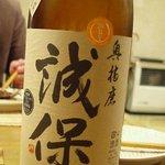 樹花 - 奥播磨 誠保(じょうほ)