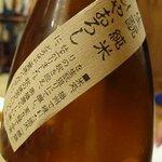 樹花 - 生酛 純米 ひやおろし