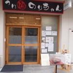 のりちゃん - お店 外観
