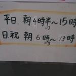 のりちゃん - 朝は4時30分~(日祝は朝6時~)