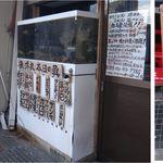 26930650 - 魚洋丸(名古屋市)食彩賓館撮影