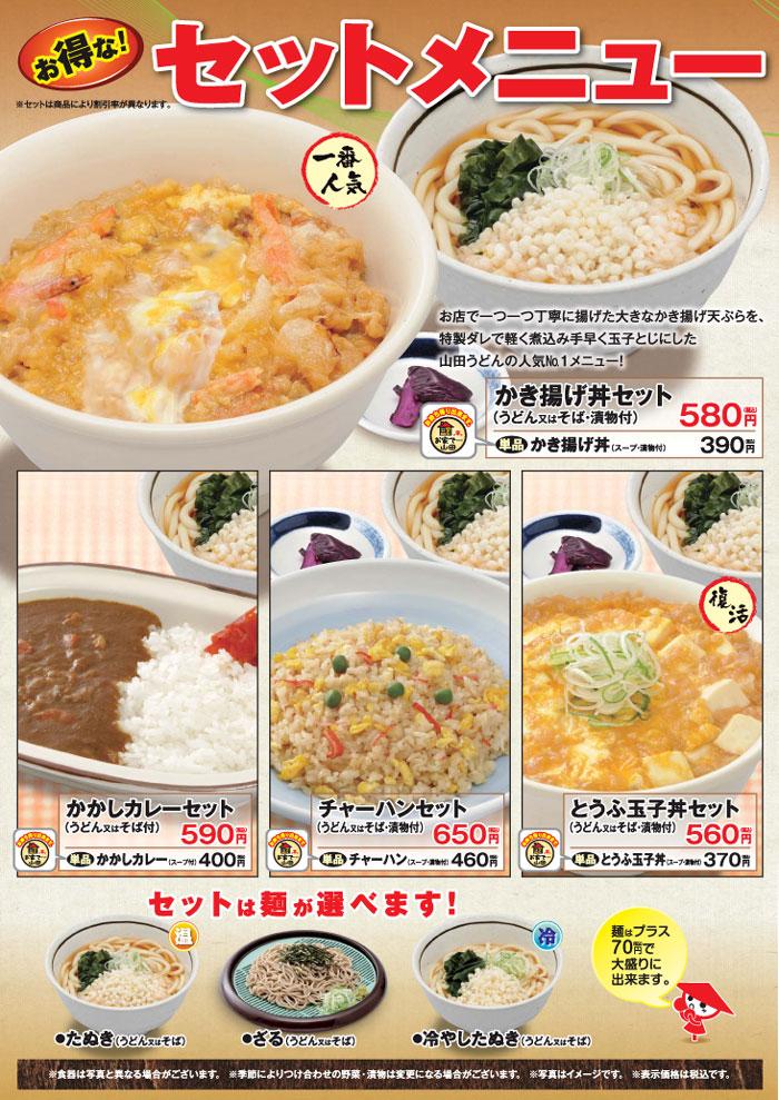 山田うどん 高野台店