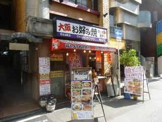 福えびす 西中島店