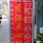 香港点心楼 - 看板