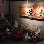 茶居庵 - 濱の季の中にあります