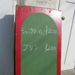 アットグルマン - 入口に立て掛けられたボードに・・・。