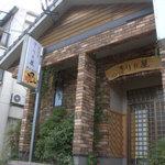 きりの屋 - 路地を入ったところにある隠れ家