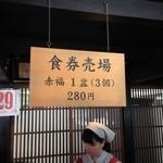 赤福 本店 -