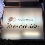 ヤマシタ -