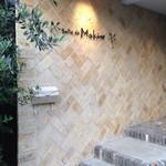 モダン和食 サル ドゥ マキノ - (2014年5月訪問)