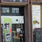 26961801 - 北側はお茶屋さんの入口