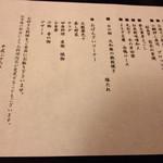 お宿 木の葉 - 夕食☆2014.5.3☆