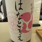 キキザケバー - お酒は純米酒「はなともえ」まずは常温で。