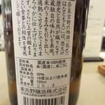キキザケバー - 奈良・吉野のお酒です。