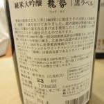 キキザケバー - オーソドックスに美味しい素晴らしいお酒でした。