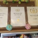 ラーメン家 みつ葉 - みつ葉  食べログの賞状