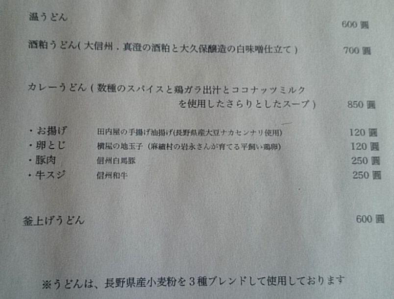 温石 name=