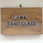 サンドグラス - 表札