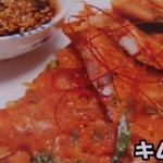 多香 - キムチチヂミ