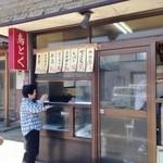 鳥肉専門店 鳥徳 - 窓口