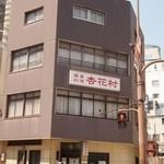 杏花村 - お店 外観