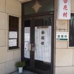 杏花村 - お店 入口