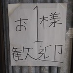 杏花村 - お1様歓迎の「1」が妙にでかくない???