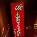 一蘭 - 入り口