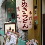 さぬきうどん専門店 讃也 -