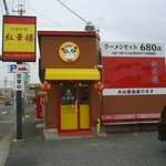 中華料理 紅華楼 -