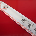 岡崎麺 - ご丁寧に箸袋に収まる割り箸