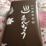 大黒屋製菓店 - 料理写真:温泉饅頭
