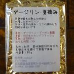 26982752 - ダージリン セカンドフラッシュ(プーボン)販売品