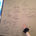 yakinikuiwa - 壁に書かれたサイン