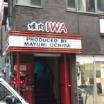 焼肉 IWA - 店舗入り口(正面)