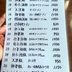 網走原生牧場観光センター 牧場レストラン - メニュー7