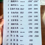 網走原生牧場観光センター 牧場レストラン - メニュー6