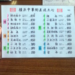 網走原生牧場観光センター 牧場レストラン - メニュー5